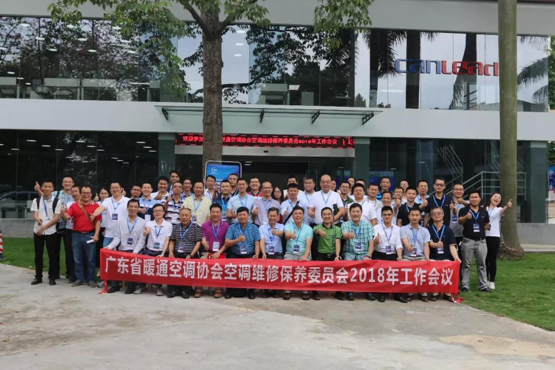 能迪协办广东省暖通空调协会空调维修保养委员会2018年工作会议