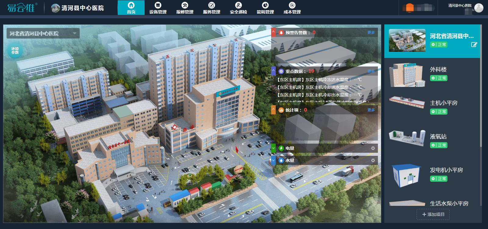 医院后勤智能管理云平台成为清河县中心医院智慧建设的重要篇章