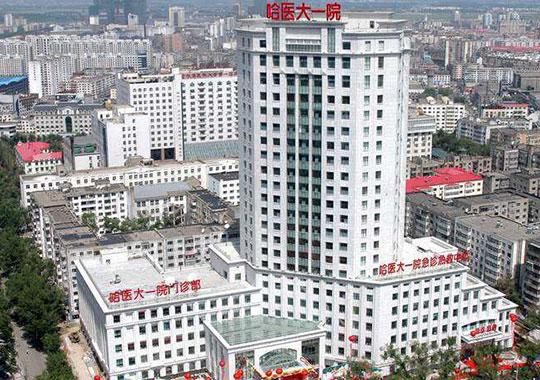 哈尔滨医科大学附属第一医院中央空调洁净系统智能控制解决方案