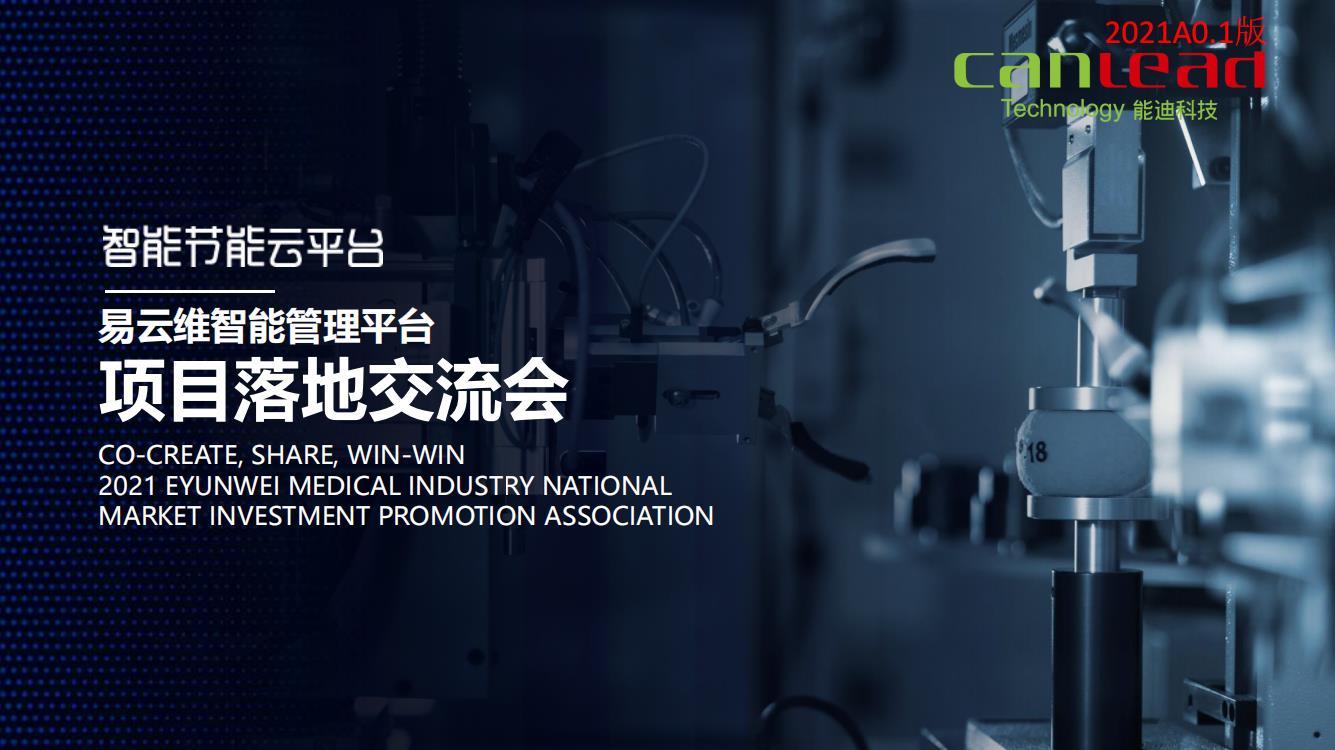 能迪科技集团全国合作伙伴首次线上研讨会圆满举行
