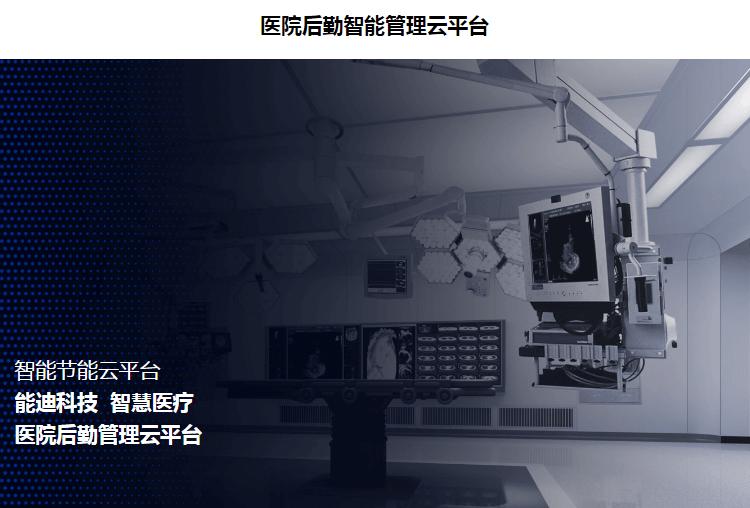 医院后勤智能管理云平台_易云维可视化后勤管理系统软件