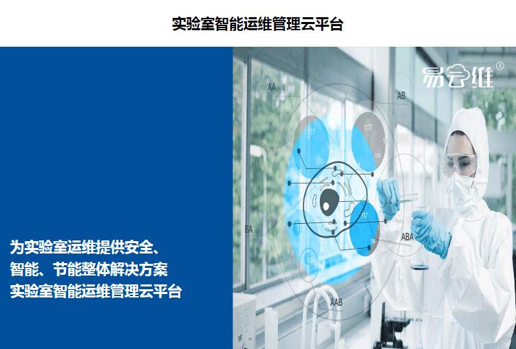 实验室运维智能管理云平台