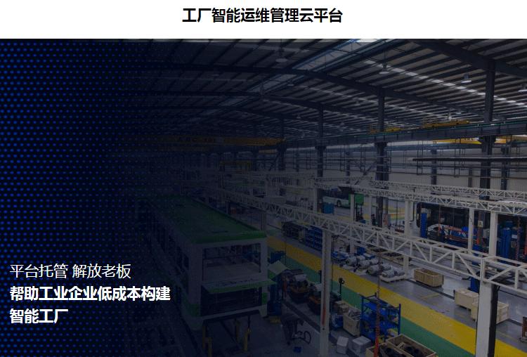 工厂运维智能管理云平台_易云维ERP生产设备信息化数字化管理系统软件