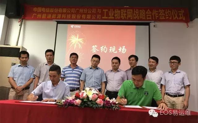 喜讯!能迪与电信签定工业物联网战略合作协议