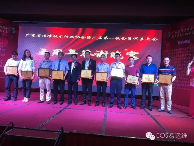 热烈庆祝能迪能源荣膺2015-2016年度广东省洁净技术行业优秀材料设备企业
